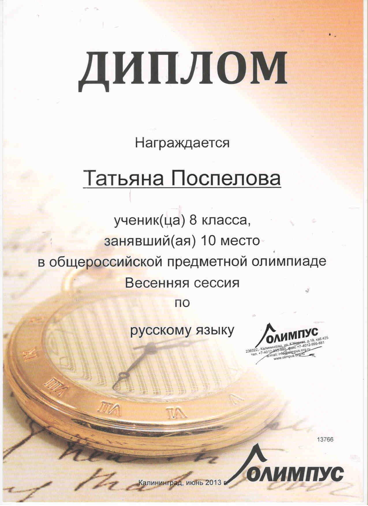 Ответы на все вопросы по олимпиаде по русскому языку для 6 класса олимпус