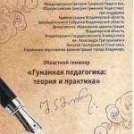 Амонашвили