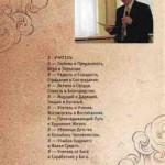 Амонашвили1