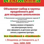 Изюминка_объявление-01 (1)