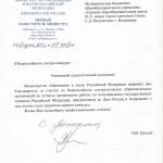 Письмо Третьяк НВ 001