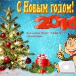 Поздравление 2016
