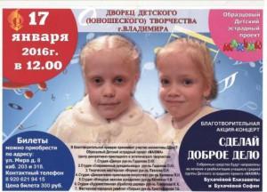 Афиша Бухачёвы 001