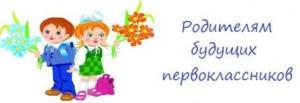 -первоклассники (1)