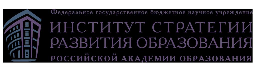 Институт стратегии развития образования Российской академии образования