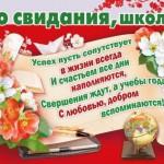 выпускной1