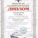 Телин Иван 1 место ПДД 001