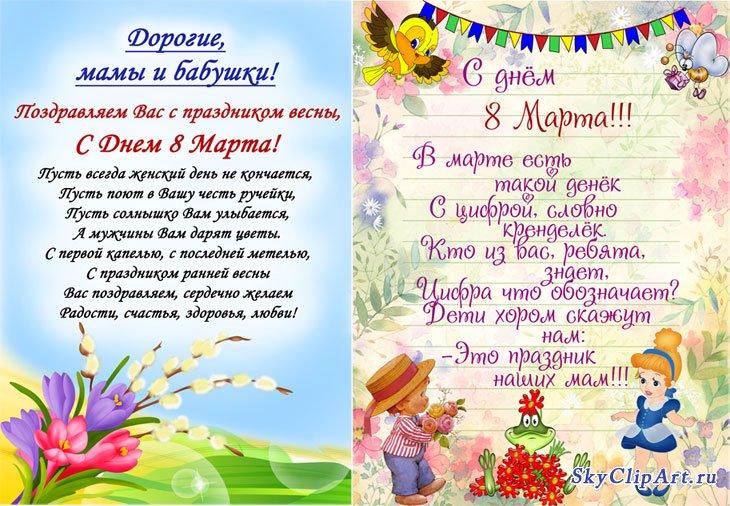 Поздравление с 8 мартом стих для мамы и для бабушке